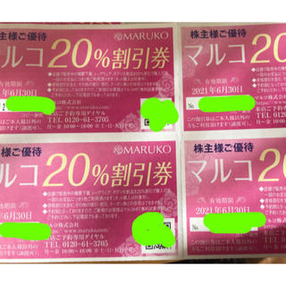 マルコ(MARUKO)のマルコ割引券(ショッピング)