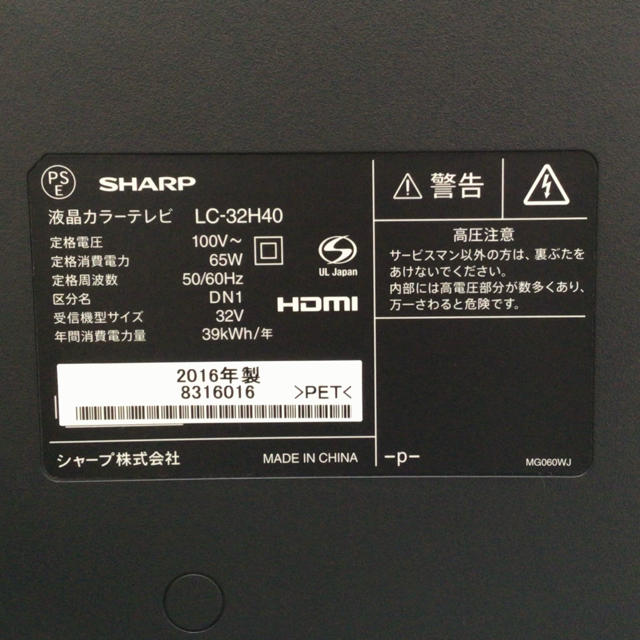 SHARP(シャープ)のSHARP テレビ AQUOS 32型 LC-32H40 スマホ/家電/カメラのテレビ/映像機器(テレビ)の商品写真