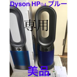 Dyson - ダイソン hot +cool HP04 空気清浄機付 美品