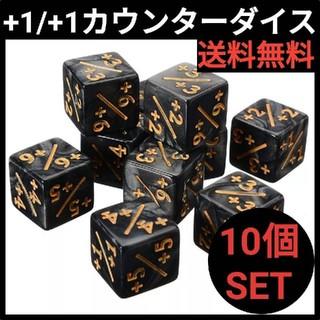 マジックザギャザリング(マジック:ザ・ギャザリング)の+1/+1カウンター 6面ダイス 10個セット(カードサプライ/アクセサリ)