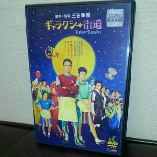 スマップ(SMAP)のギャラクシー街道 DVD 香取慎吾 綾瀬はるか 小栗旬(日本映画)
