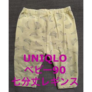 UNIQLO - 【ユニクロ】ベビー90  バナナ柄 レギンス 7分丈