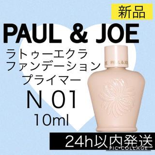PAUL & JOE - ポール&ジョー PAUL&JOE ラトゥー 化粧下地 プライマー
