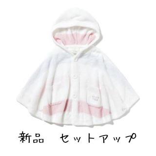 ジェラートピケ(gelato pique)の【新品】ジェラートピケ  ベビー ポンチョ セットアップ(その他)