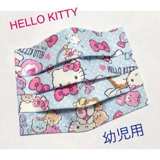 サンリオ(サンリオ)のHELLO KITTY キティ ブルー インナーマスク 幼児用 プリーツ(外出用品)