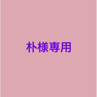 ボウダンショウネンダン(防弾少年団(BTS))の朴様専用(うちわ)