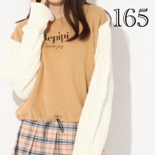 レピピアルマリオ(repipi armario)の新品 レピピ 裏起毛トレーナー 165(Tシャツ/カットソー)