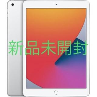 iPad - iPad 第8世代 Wi-Fi 10.2インチ 32GB シルバー