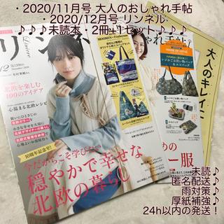 宝島社 - 未読 リンネル 12月号 & 大人のおしゃれ手帖 11月号 増刊 雑誌2冊+1冊