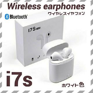 コメ不要 AirPods 風 i7s 高品質ワイヤレスイヤフォン ホワイト 即発