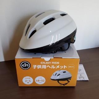 ヘルメット 自転車用 キッズ 子供 エンジョイライド