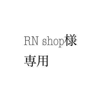 RNshop様 専用ページ