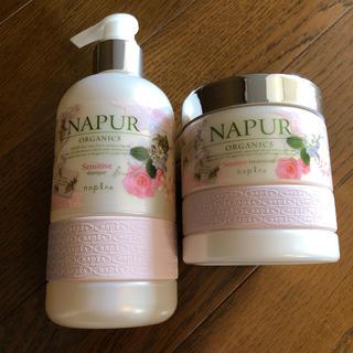 NAPUR - ナピュール センシティブシャンプー センシティブトリートメント