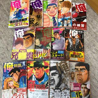 俺物語!! 全巻1〜13巻 全カバー付き