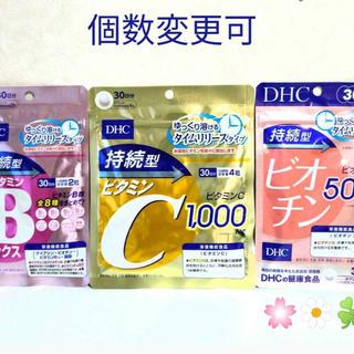 DHC 持続型ビタミン C+持続型ビオチン+持続型ビタミンBミックス 個数変更可