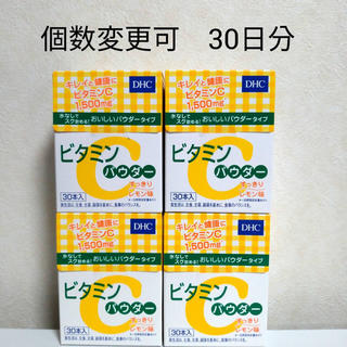 DHC ビタミンCパウダー30本入り×4箱 個数変更可