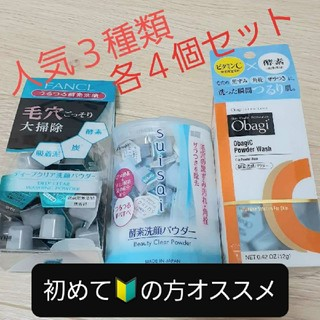FANCL - ファンケル★オバジ★スイサイ☆酵素洗顔パウダー☆人気3種セット