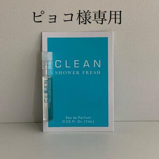クリーン(CLEAN)の ✳︎専用【クリーン】クリーン シャワーフレッシュ  EDP サンプル 1ml (ユニセックス)