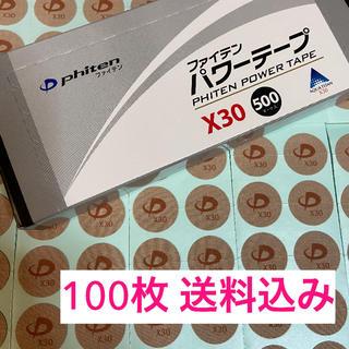 ファイテン パワーテープ x30 100枚