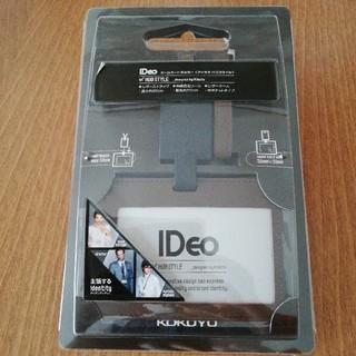 コクヨ(コクヨ)のコクヨ IDEOネームカードホルダー 新品(パスケース/IDカードホルダー)