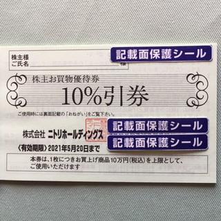 【在庫多数】ニトリ株主優待券(10%割引券)1枚★ご希望枚数に応じます F(ショッピング)