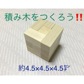 ニキーチン をつくろう‼️ 4.5角 説明書付き つみき 積み木 桧 おもちゃ