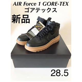 NIKE - 新品 NIKE AIR Force 1 GORE-TEX ゴアテックス 28.5