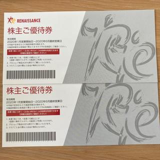 ルネサンス 株主優待券 2枚