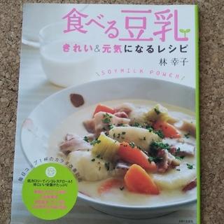 シュフトセイカツシャ(主婦と生活社)の食べる豆乳 きれい&元気になるレシピ(文学/小説)