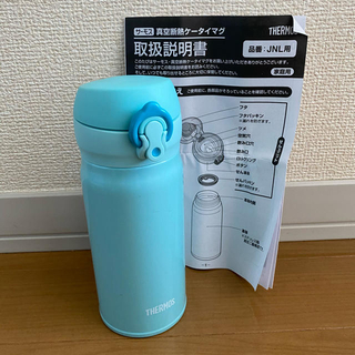 サーモス(THERMOS)の【値下げ】サーモス真空断熱携帯マグJNL-353ペパーミントブルー(水筒)