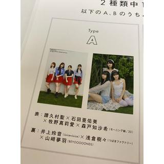 モーニング娘。 - 【美品】アップトゥボーイ 2019年8月号 モーニング娘。'19 等両面ポスター
