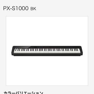 CASIO - CASIO電子ピアノ  Privia  PXーS1000
