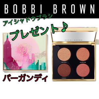ボビイブラウン(BOBBI BROWN)のbobbi brown 2020 バーガンディ(アイシャドウ)