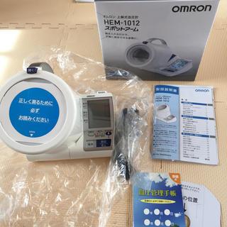 オムロン(OMRON)のオムロン 血圧計 上腕式(その他)