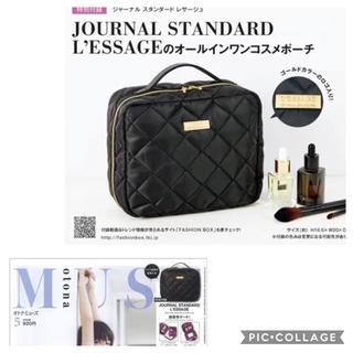 JOURNAL STANDARD - ジャーナル スタンダード レサージュ オールインワン コスメポーチ