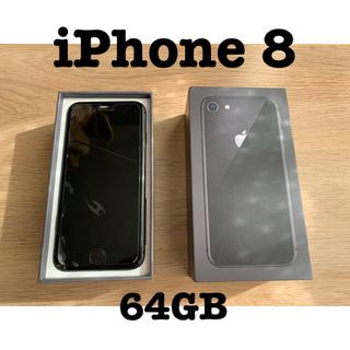 Apple - iPhone 8 傷あり