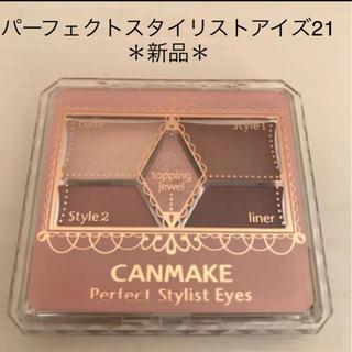 CANMAKE - 新品未使用 キャンメイク パーフェクトスタイリストアイズ 21