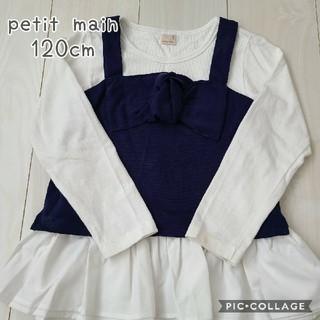 petit main - petit main プティマイン 長袖Tシャツ トップス カットソー 120