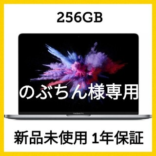 Apple - Apple MacBook Pro 13インチ 2019 MUHP2J/A