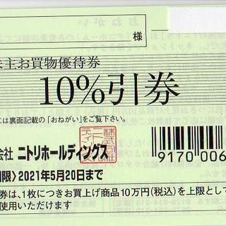 ニトリ 株主優待券 10%割引券 上限10万円迄(ショッピング)