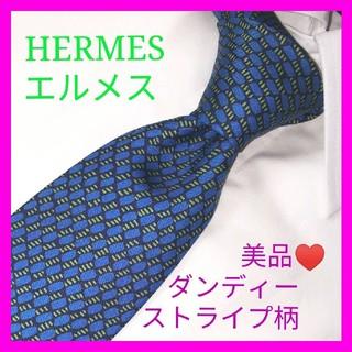 Hermes - 【限定セール中】♥美品 HERMES エルメス 高級シルク ブルー ストライプ柄