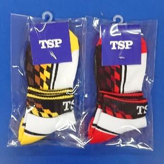 ティーエスピー(TSP)の卓球TSPソックス2足組(卓球)