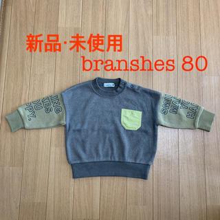 ブランシェス(Branshes)の新品・未使用*branshes*トレーナー*80(トレーナー)