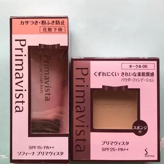 Primavista - (新品未使用)プリマヴィスタ2品セット
