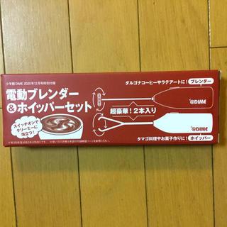 ショウガクカン(小学館)の電動ブレンダー&ホイッパーセット☆DIME12月号特別付録(調理道具/製菓道具)