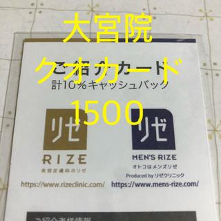リゼ☆メンズリゼ☆大宮院(その他)