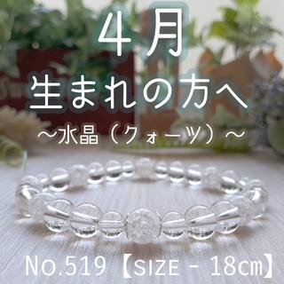 【4月】誕生石 水晶 パワーストーンブレスレット 天然石 数珠