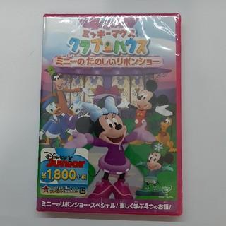 ミッキーマウス クラブハウス/ミニーの たのしいリボンショー DVD