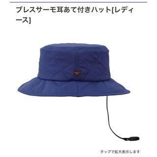 ミズノ(MIZUNO)のミズノ 冬登山用 ハット(登山用品)