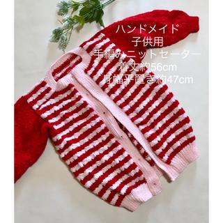 ハンドメイド 手編みニットセーター 赤 白 キッズ 子供用